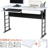 【Homelike】查理120x40工作桌(仿馬鞍皮-附抽屜.鍵盤架)桌面-白