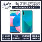 【小樺資訊】含稅【MK馬克】SAMSUNG Galaxy A30s 三星 四角加厚軍規等級氣囊防摔殼