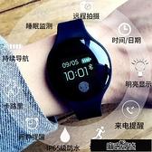 手錶潮流新概念智慧手錶電子錶男女學生運動多功能計步韓版簡約觸屏錶 【全館免運】