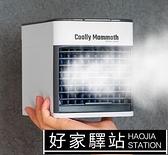 美國黑科技新一代迷你冷風機家用空調扇制冷小空調多功能小型加冰