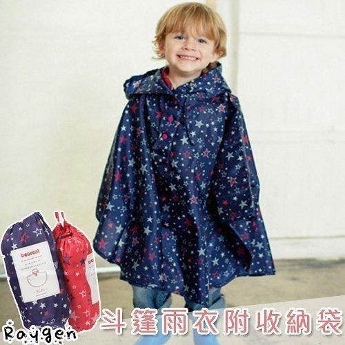 披風 斗篷式 男女童雨披 輕薄 透氣 可愛 星星 雨衣