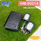 高雄/台南/屏東門禁 環名 HM-9021A 滾碼式遙控接收主機 控制器 二鍵式 附兩顆遙控器