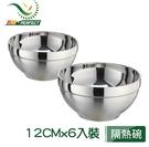 PERFECT 理想加厚雙層隔熱碗 304隔熱碗12CM6入 不鏽鋼碗 不銹鋼碗 白鐵碗 隔熱碗 碗