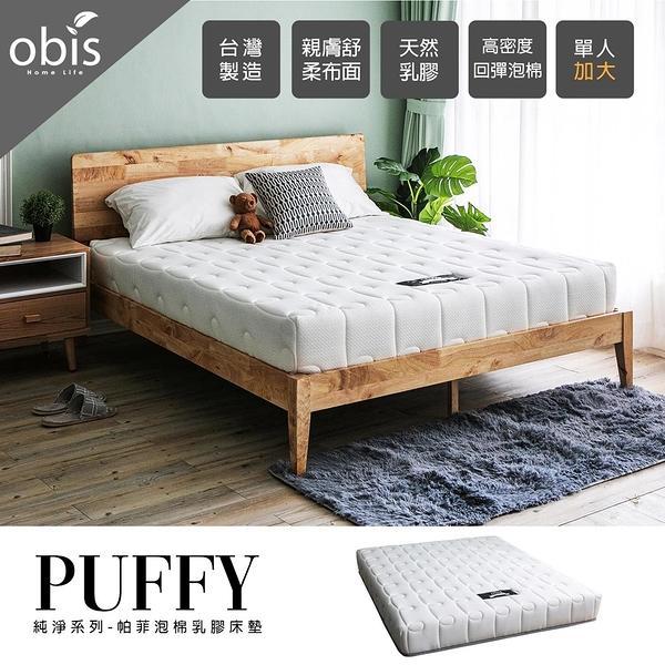 單人3.5尺 純淨系列-Puffy泡棉乳膠床墊[單人3.5×6.2尺]【obis】