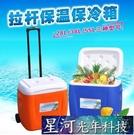 冰桶 28L38L戶外保溫箱PU冷藏箱商用海釣車載保鮮箱家用冰桶帶拉桿輪子 星河光年