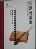【書寶二手書T3/歷史_HHW】電影與歷史_馬克.費侯
