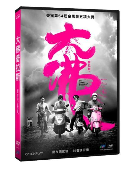大佛普拉斯 DVD 免運 (購潮8)