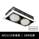 【光的魔法師 】雙色AR111方形有邊框盒燈 雙燈 含18W聚光型燈泡全電壓-黃光