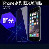 藍光玻璃貼Apple iPhone 5 5S 5C 6 6S Plus iPhoneX 抗