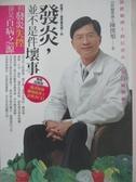 【書寶二手書T1/醫療_BT2】吃錯了當然會生病2-發炎並不是件壞事_陳俊旭