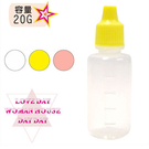 G16 點眼藥水軟管空瓶(擠壓式) 20g-單入 [45272] ◇瓶瓶罐罐容器分裝瓶◇