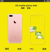 旅行青蛙手機殼瓜瓜兒子動漫周邊軟殼iphone7華為卡通遊戲保護殼  綠光森林