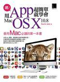 (二手書)嗯!用App超簡單就學會Mac OS X 10.8!