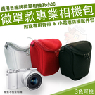 【小咖龍賣場】 內膽包 相機包 皮套 相機背包 側背包 防護包 OLYMPUS EPL10 EPL9 EPL8 EPL7 EPL6 EPL5 EPL3