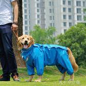 狗狗雨衣寵物狗防水運動衣大狗衣服寵物戶外運動服金毛雨衣消費滿一千現折一百