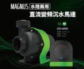[ 台中水族] 台灣 SUNPOLE-VSG-6000 新二代DC變頻水陸兩用沉水馬達-6000L 可調速 多段遙控器