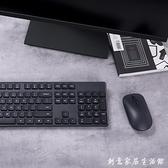 小米無線鍵鼠套裝鍵盤鼠標輕薄便攜辦公筆記本USB電腦外設無限 創意家居生活館