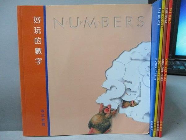 【書寶二手書T3/少年童書_LAH】The Number_The Wind_The Boat等_共5本合售