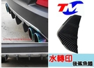 日本TM 水轉印卡夢 通用 單片入 後保桿風刀 鯊魚鰭 後擾流板 裝飾風刀 定風翼 擾流板 防撞護條