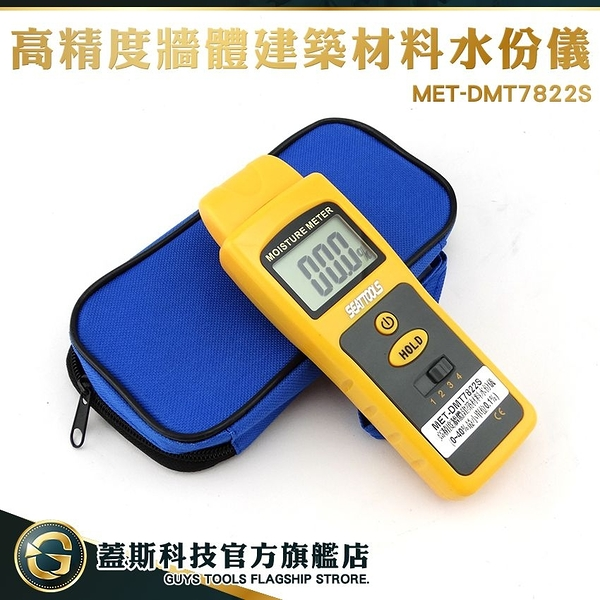 蓋斯科技 DMT7822S 磁磚 高精度牆體建築材料水份儀 0~40% 牆體水分 浴室牆體濕度