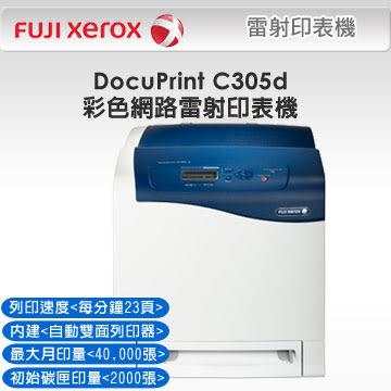 富士全錄 CP305D Fuji Xerox DocuPrint A4 彩色雷射網路印表機