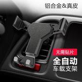 車載手機支架出風口導航支架車內卡扣式萬能通用多功能重力支撐架 js8160『科炫3C』