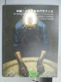 【書寶二手書T6/收藏_QMD】中國嘉德2017春季拍賣會_中國二十世紀及當代藝術之夜_2017/6/19