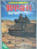 【書寶二手書T7/一般小說_KGI】裝甲奇兵_哈羅德科伊