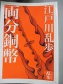【書寶二手書T2/一般小說_HEW】兩分銅幣_江戶川亂步