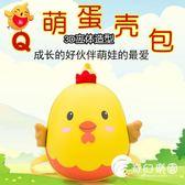 兒童防走失包-?幼兒園書包寶寶1-5歲可愛小雞蛋殼包男女雙肩背包-奇幻樂園