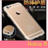 【萌萌噠】諾基亞 Nokia 8   台灣熱銷爆款 氣墊空壓保護殼 全包防摔防撞 矽膠軟殼 手機殼 外殼
