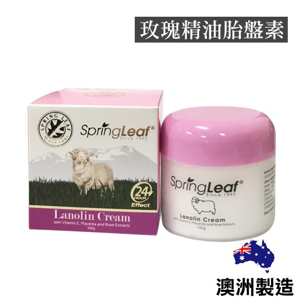 澳洲 Spring Leaf 綠芙 玫瑰精油胎盤素綿羊霜 100g 保溼乳液 乳霜【YES 美妝】