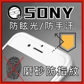 [Q哥] SONY【磨砂霧面】玻璃保護貼 A62 9H鋼化玻璃保護貼下標區 Z2 Z3+ Z5P C5 M5 X XA Ult XP XZ
