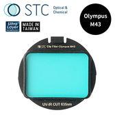 【STC】Clip Filter UV-IR CUT 635nm 內置型紅外線通過濾鏡 for Olympus M43