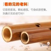 笛子 迷你笛子素笛一節短笛成人兒童初學入門笛子學生男性女性竹笛妙竹T 5色 雙12提前購