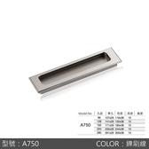 把手 A750 櫥櫃抽屜把手 崁入式把手 孔距 96mm 寬度38mm 高度10mm 鎳刷線