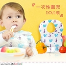 拋棄式卡通印花寶寶圍兜 吃飯兜 10片/組