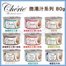 Cherie法麗 低敏無穀天然微湯汁貓罐...