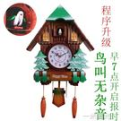 客廳布谷鳥掛鐘創意兒童臥室搖擺報時鐘鬧鐘咕咕鳥鐘WD 一米陽光