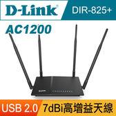 [富廉網] 限時促銷【D-Link】友訊 DIR-825+ A1 AC1200 雙頻 Gigabit 無線路由器