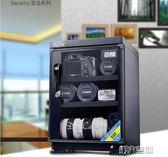 防潮箱 電子防潮箱單反相機乾燥箱攝影器材鏡頭除濕防潮櫃吸濕卡大號 第六空間 MKS
