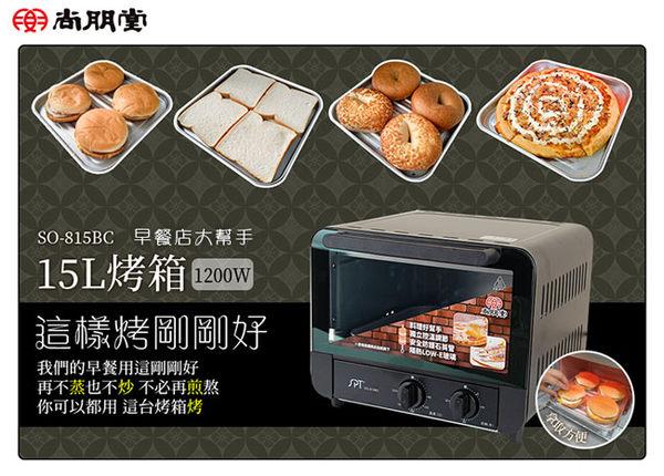 尚朋堂SPT 15L雙旋鈕控溫烤箱 SO-815BC