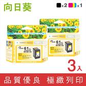 向日葵 for HP 2黑1彩 NO.61XL/CH563WA + CH564WA 高容量環保墨水匣/適用HP 1000/1010/1050/1510/2000/2050/2510/4630