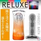 【陽光淋浴-橘】日本NPG RELUXE 透明高潮飛機杯成人情趣用品自慰杯