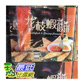 [COSCO代購] C123649 味覺鮮知 冷凍花枝蝦餅 240公克 X 4片