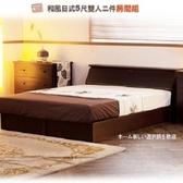 【久澤木柞】和風日式 5尺雙人二件房間組(床頭箱+加強床底)-胡桃