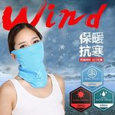 戶外面罩 頭巾-滑雪圍巾保暖抗寒防風騎車口罩8色73pp225[時尚巴黎]