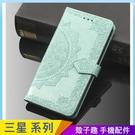 壓紋曼陀花皮套 三星 M12 A52 A32 A42 A71 A51 5G 手機殼 商務插卡 磁吸翻蓋 影片支架 保護殼套