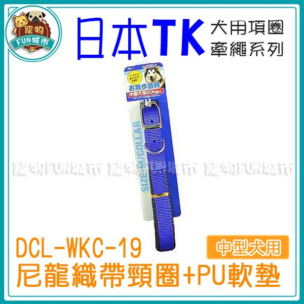 *~寵物FUN城市~*《日本TK》中型犬19mm尼龍織帶頸圈+PU軟墊(DCL-WKC-19 /犬用項圈)