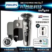 [超值送HD9240氣炸鍋]飛利浦 SP9860頂級尊榮8D乾濕兩用三刀頭電鬍刀 荷蘭製